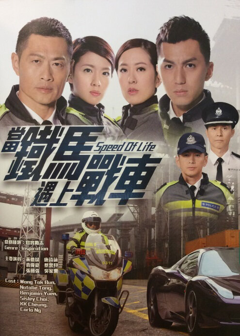 Speed of Life Poster, 2016 Hong Kong tv drama series