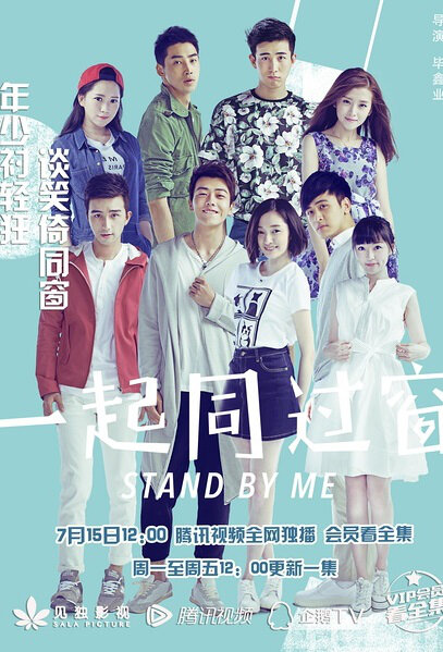 Stand by Me Poster, 2016 Chinese TV drama series