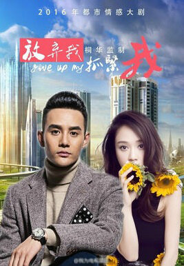 Stay with Me Poster, 2016 Chinese TV drama series