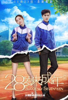 Suddenly Seventeen Poster, 28岁未成年 2016 Chinese TV drama series