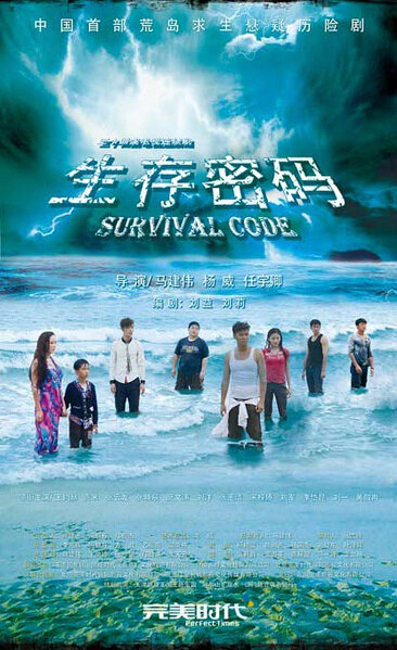 Survival Code Poster, 2016 Chinese TV drama series
