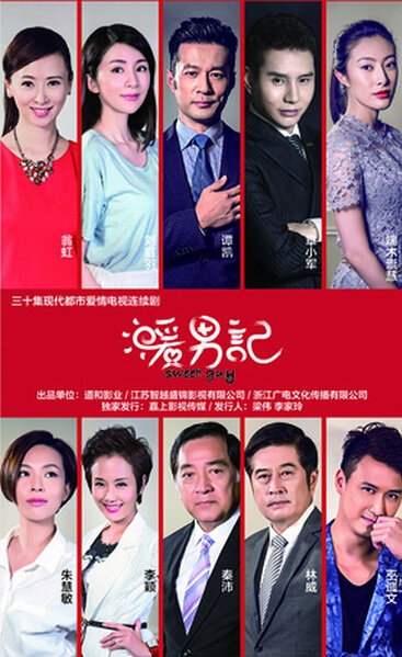 Sweet Guy Poster, 2016 Chinese TV drama series
