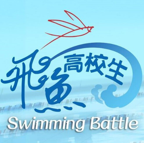 Swimming Battle Poster, 2016 Taiwan TV drama series