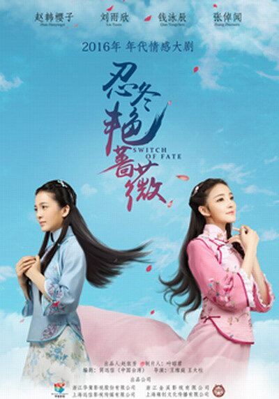 Switch of Fate Poster, 2016 Chinese TV drama series