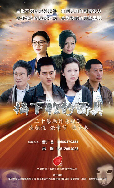 Take off Your Mask Poster, 2016 Chinese TV drama series
