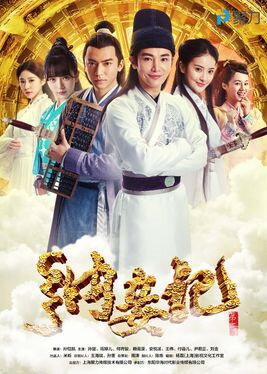 Taking Concubine 2 Poster, 2016 Chinese TV drama series