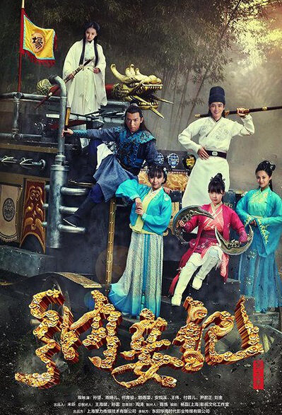 Taking Concubine 3 Poster, 2016 Chinese TV drama series