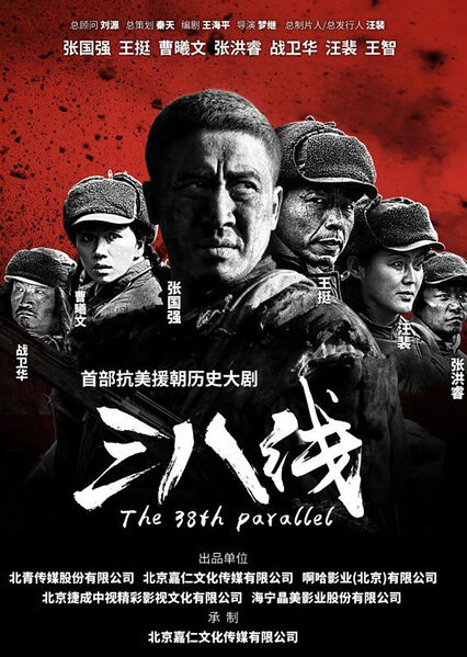 The 38th Parallel Poster, 2016 Chinese TV drama series