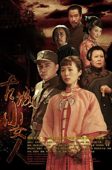 The Ancient City of Little Woman Poster, 2016 Chinese TV drama series