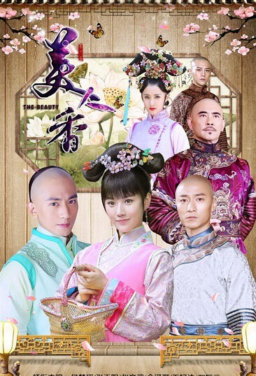 The Beauty Poster, 2016 Chinese TV drama series