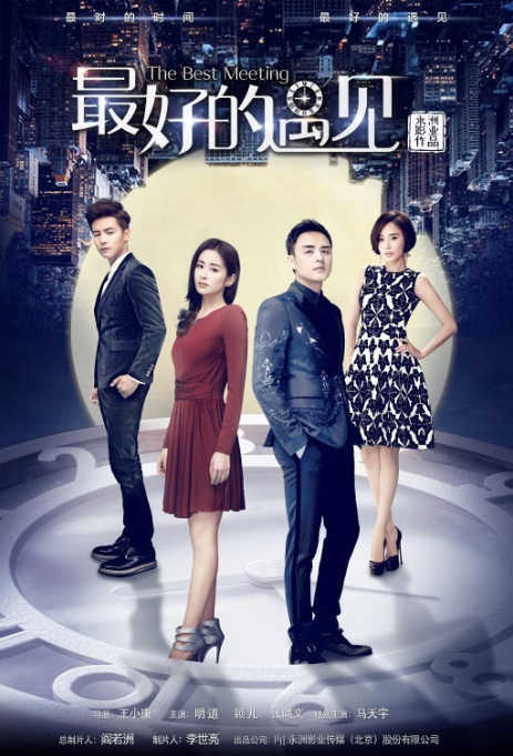 The Best Meeting Poster, 最好的遇见 2016 Chinese TV drama series