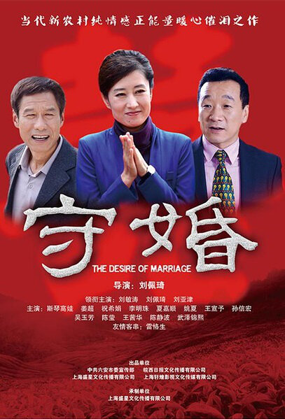 The Desire of Marriage Poster, 2016 Chinese TV drama series