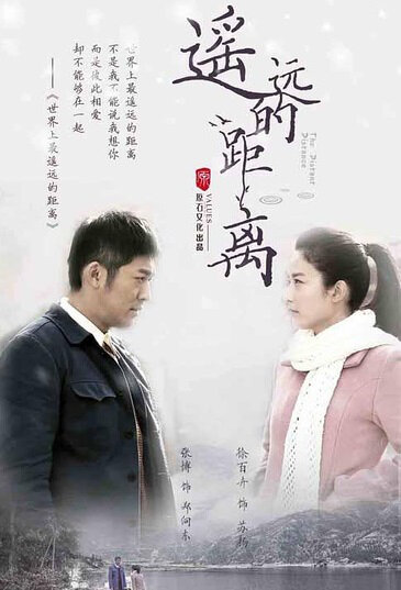 The Distant Distance Poster, 2016 Chinese TV drama series