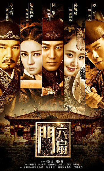The Door Poster, 六扇门 2016 Chinese TV drama series