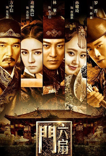 The Door Poster, 2016 Chinese TV drama series