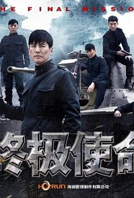 The Final Mission Poster, 2016 Chinese TV drama series
