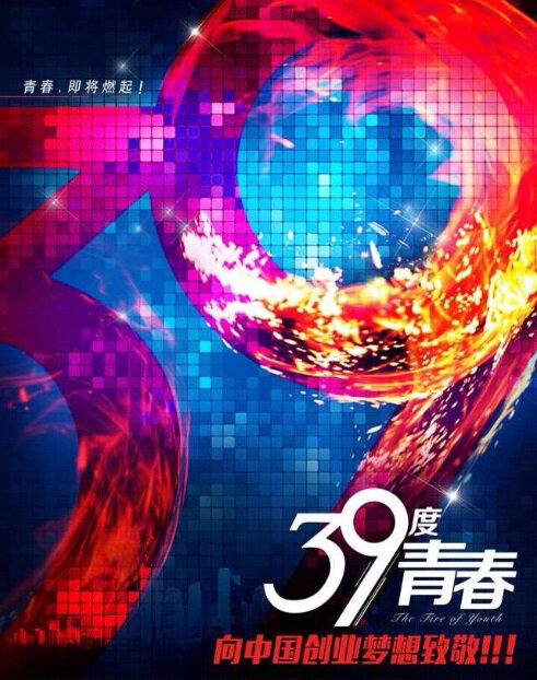 The Fire of Youth Poster, 2016 Chinese TV drama series