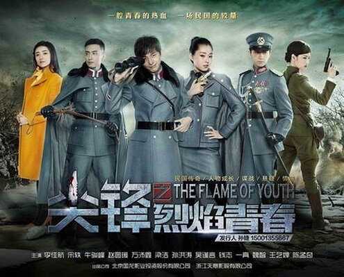 The Flame of Youth Poster, 2016 Chinese TV drama series