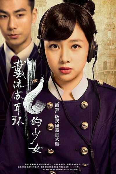 The Girl with Tassel Earrings Poster, 2016 TV drama series