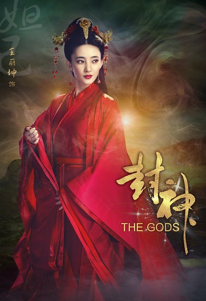 The Gods Poster, 2016 Chinese TV drama series