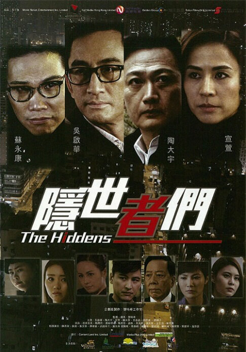 The Hiddens Poster, 2016 Hong Kong TV drama series