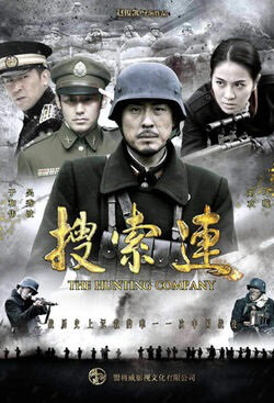 The Hunting Company Poster, 2016 Chinese TV drama series