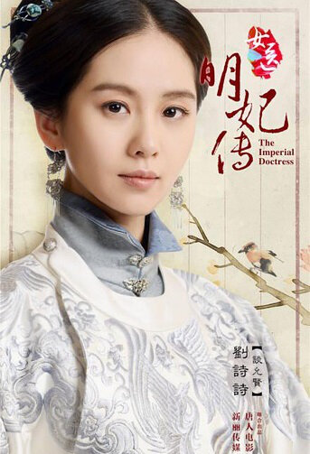 The Imperial Doctress Poster, 2016 Chinese TV drama series
