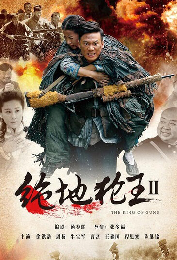 The King of Guns 2 Poster, 2016 Chinese TV drama series