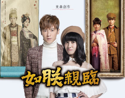 The King of Romance Poster, 2016 Chinese TV drama series