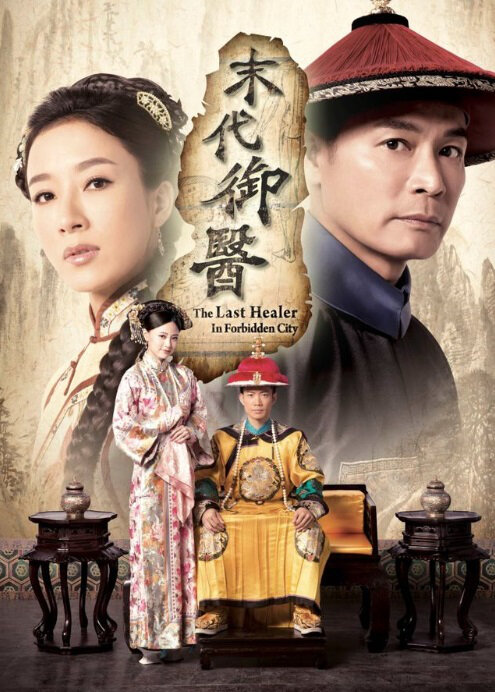 The Last Healer in Forbidden City Poster, 2016 Hong Kong TV drama series