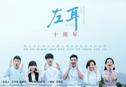 The Left Ear Poster, 2016 Chinese TV drama series