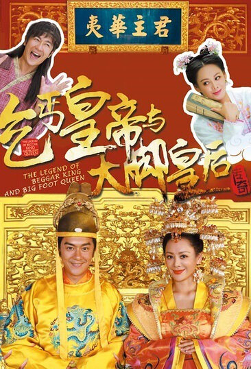 The Legend of Beggar King and Big Foot Queen Poster, 2016 Chinese TV drama series
