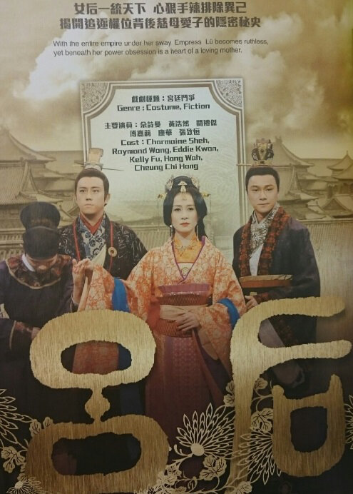 The Legend of Empress Lu Poster, 2016 Chinese TV drama series