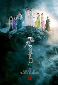 The Legend of Flying Daggers Poster, 2016 Chinese TV drama series