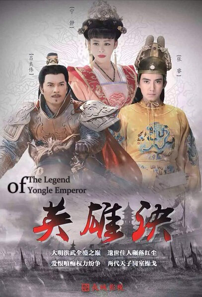 The Legend of Yongle Emperor Poster, 2016 China TV drama series