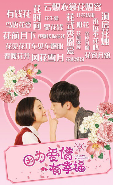The Love of Happiness Poster, 2016 TV drama series