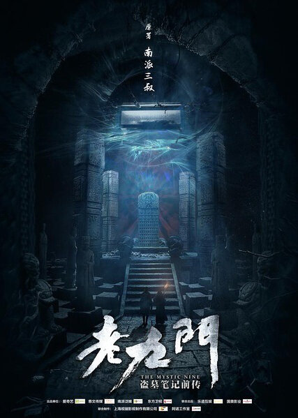 The Mystic Nine Poster, 2016 China TV drama series