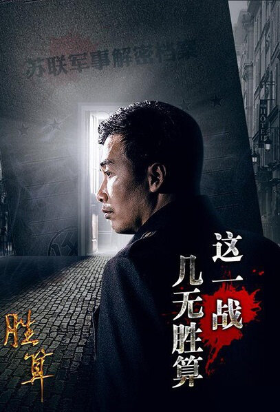 The Odds Poster, 2016 Chinese TV drama series