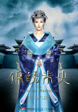 The Princess Weiyoung Poster, 2016 Chinese TV drama series
