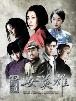 The Real Heroine Poster, 2016 Chinese TV drama series