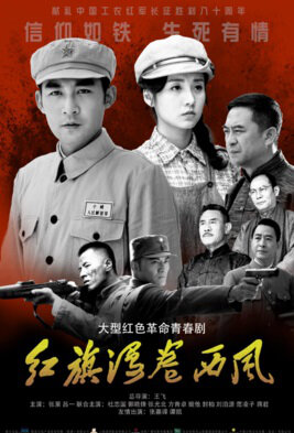 The Red Flag Thrown into West Wind Poster, 2016 Chinese TV drama series