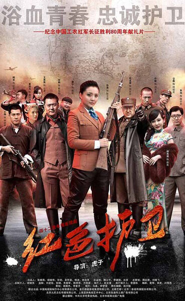 The Red Guards Poster, 2016 Chinese TV drama series