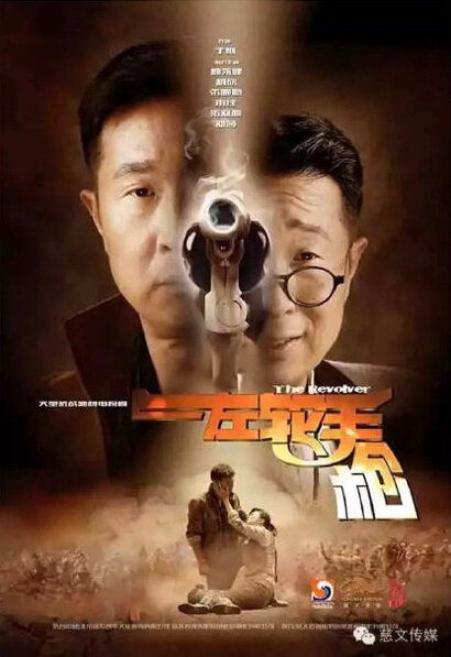 The Revolver Poster, 2016 Chinese TV drama series