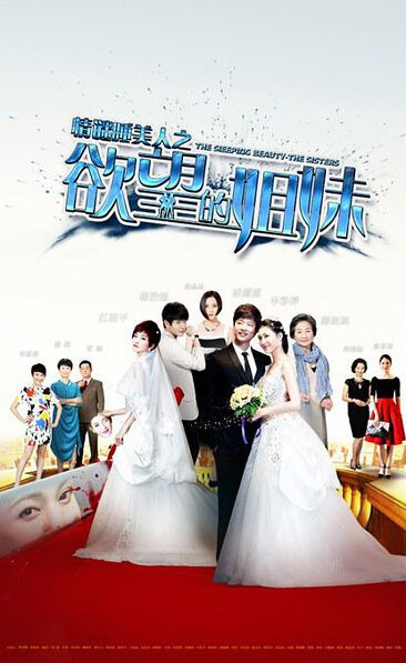 The Sleeping Beauty - The Sisters Poster, 2016 Chinese TV drama series