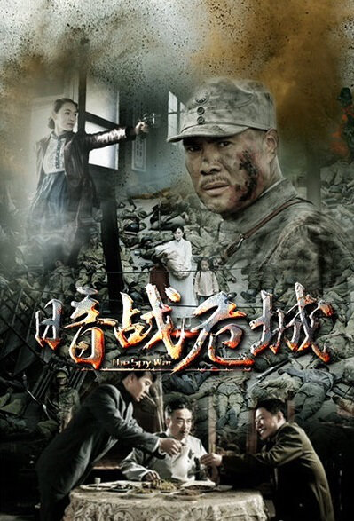 The Spy War Poster, 2016 Chinese TV drama series