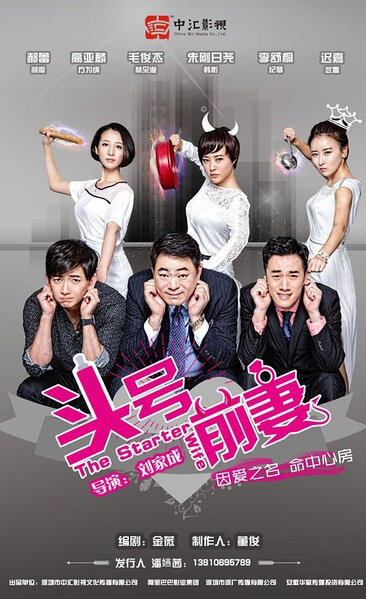 The Starter Wife Poster, 头号前妻 2016 Chinese TV drama series