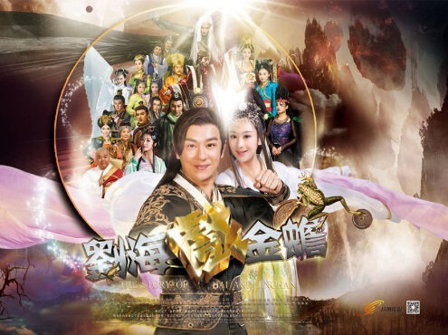 The Story of Liu Hai and Jinchan Poster, 2016 Chinese TV drama series