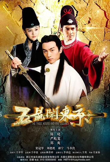 The Three Heroes and Five Gallants Poster, 2016 Chinese TV drama series