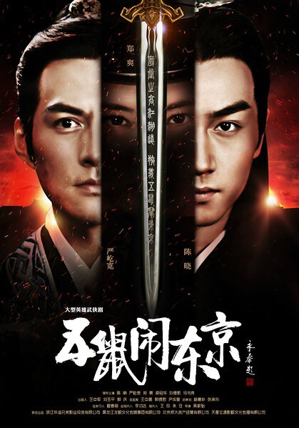 ... Three Heroes and Five Gallants Poster, 2016 Chinese TV drama series