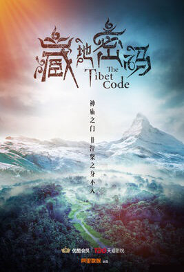 The Tibet Code Poster, 2016 Chinese TV drama series